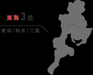 東海3県 愛知・岐阜・三重